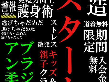 1円スタートキャンペーン