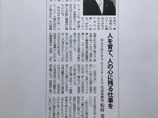 徳島新聞「新春トップインタビュー」