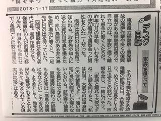 福島県「河北新聞」に掲載されました