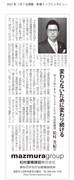 2021年 徳島新聞トップインタビュー