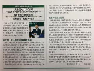 徳島県中小企業家同友会 6月西支部例会