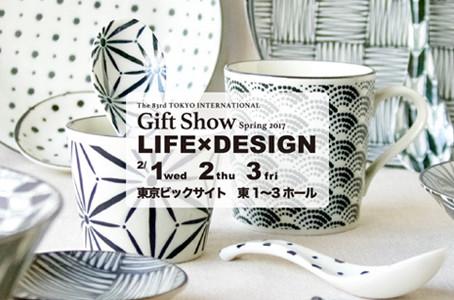 出展告知 LIFE×DESIGN 東京ギフトショー