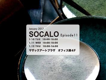 出展告知 SOCALO episode11