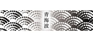 komon 柄の由来 青海波