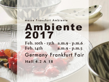 Ambiente2017 in フランクフルト