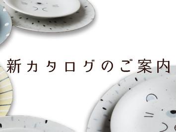 【NEW】カタログのご案内