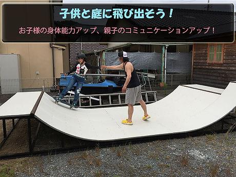 スケートボードキッズ