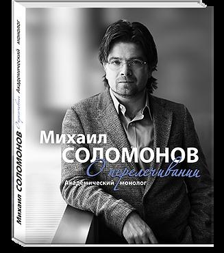 ספר אנדודונטיה דר סולומונוב