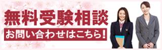 武田塾南流山受験相談フォーム