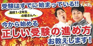 武田塾南流山の正しい受験の進め方教えます