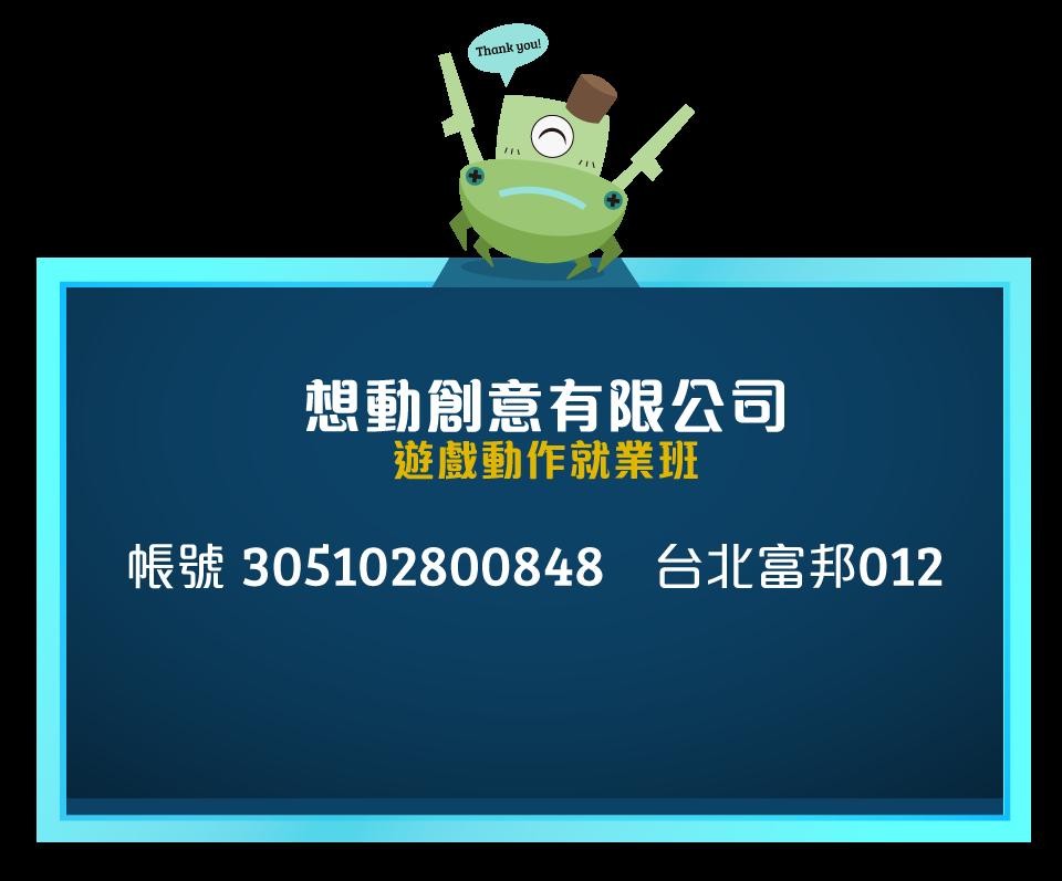 匯款資料.png