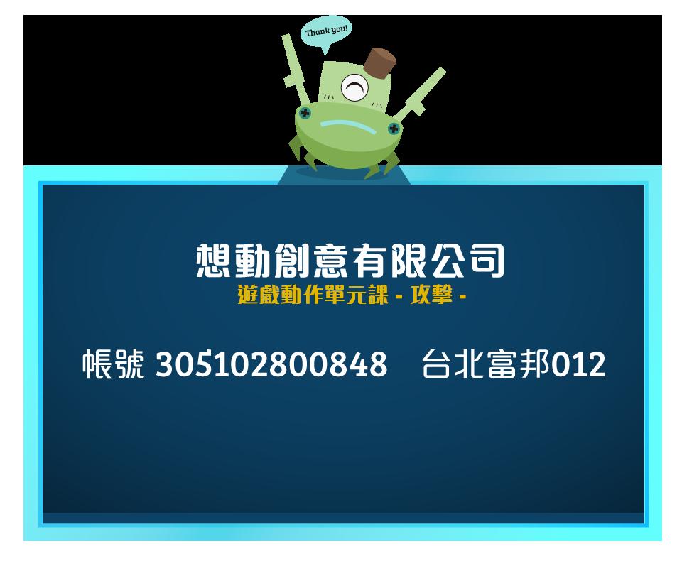 匯款資料_攻擊.png