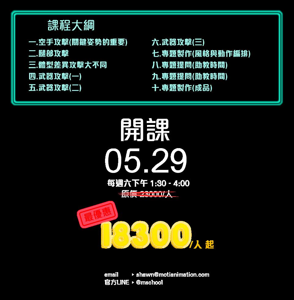 遊戲動作單元課_攻擊01-1.png