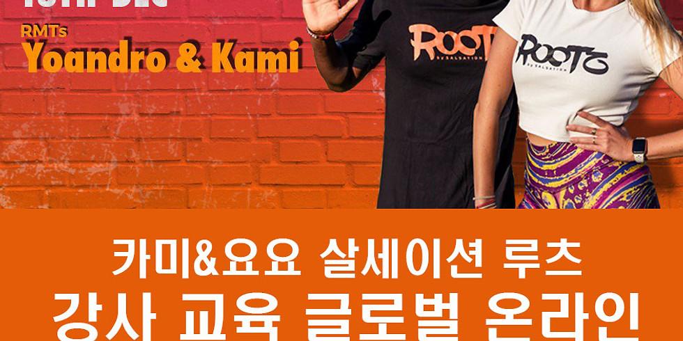 강사 교육 - 살세이션 루츠 by 카미&요요