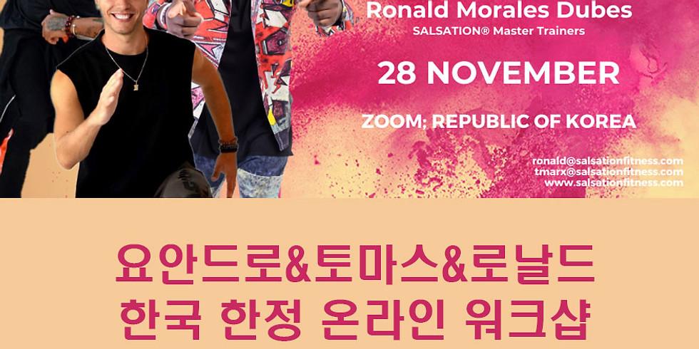 요안드로+토마스+로날드 한국 한정 온라인 워크샵