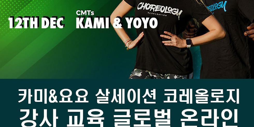 강사 교육 - 살세이션 코레올로지 by 카미&요요