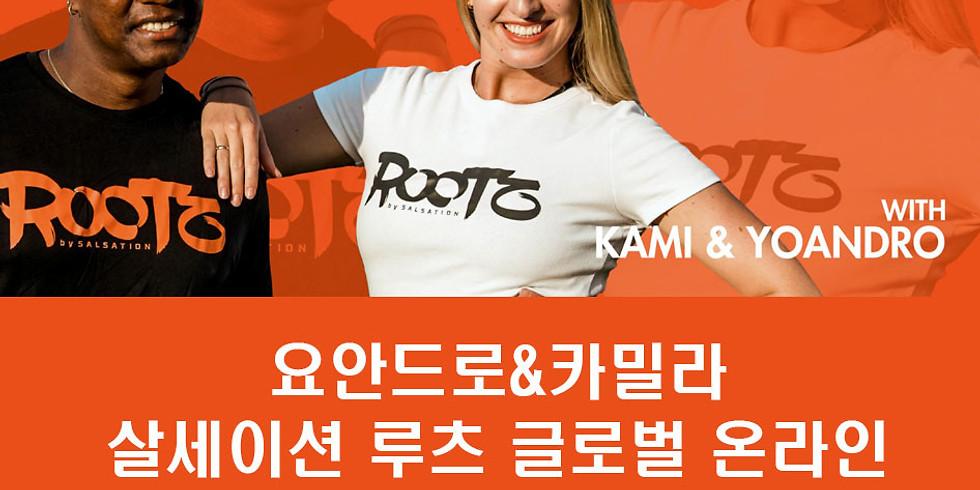 루츠 글로벌 온라인 워크샵 by 카미&요요