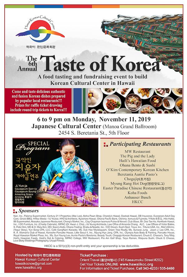 taste_korea_2019.png