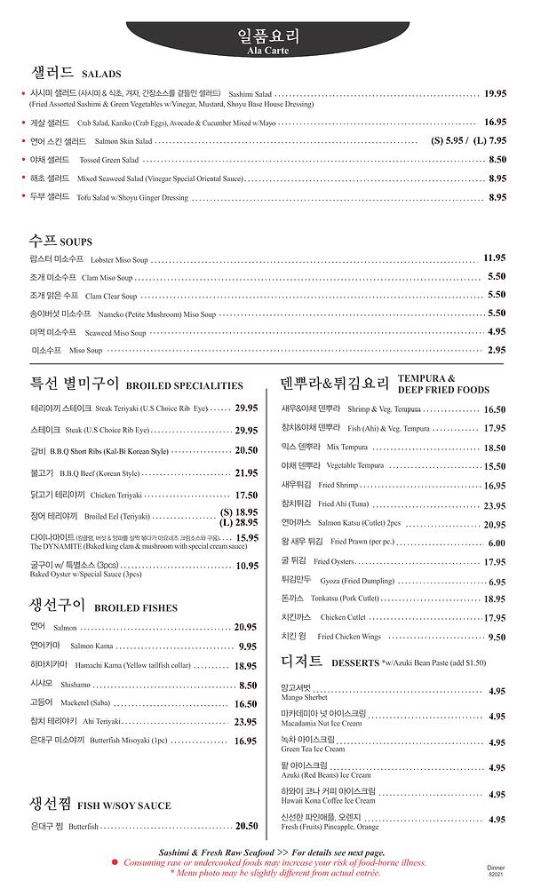 Dinner-한글-3.png