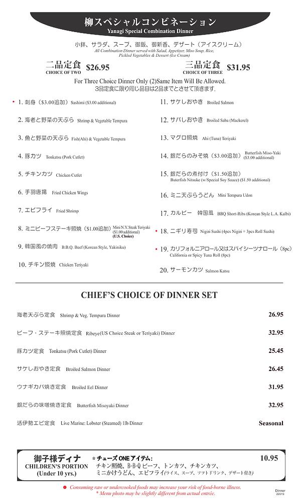 Dinner-일본어-9.png