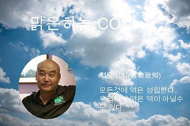 맑은하늘 커버.jpg