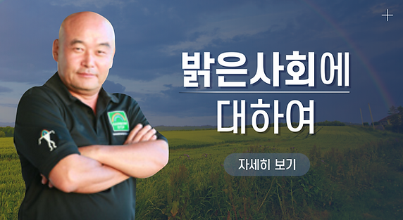 main-밝은사회에 대하여.png