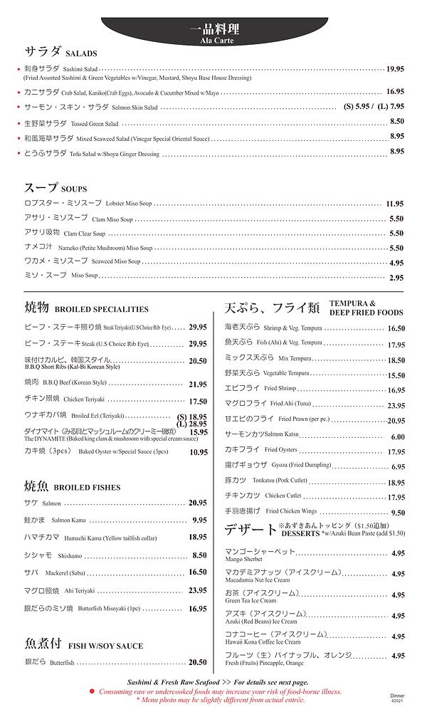 Dinner-일본어-3.png