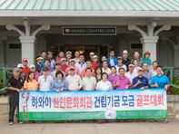 HKCC 한인문화회관 설립 기금모음 골프대회