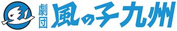 劇団風の子九州ロゴ