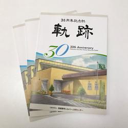 筑紫野市シルバー人材センター30周年記念誌