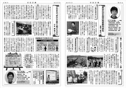会派新聞(筑紫野市議会)