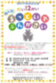 倶楽部文化祭チラシ2019.jpg