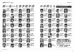 国鉄労働組合 記念誌