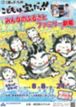 2019ふるさとファミリー劇場表ふらっと【オルグ用】.jpg