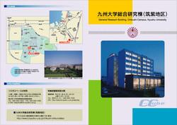 九州大学パンフレット