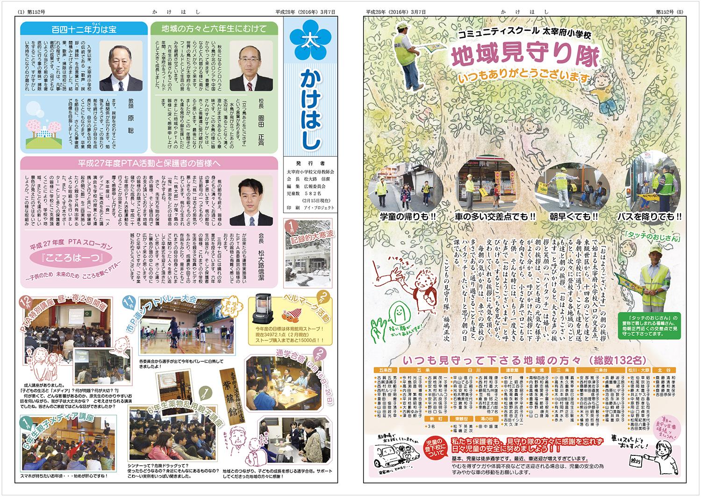 太宰府小学校  PTA新聞