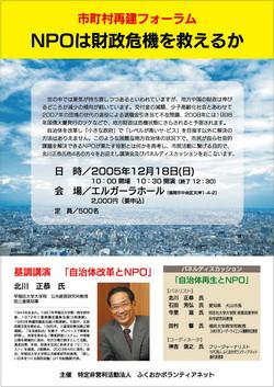 NPO活動イベントチラシ