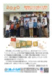 劇団風の子九州年賀状2020.jpg