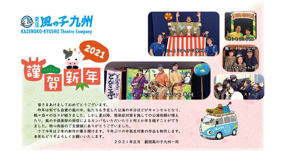 2021新年のご挨拶2