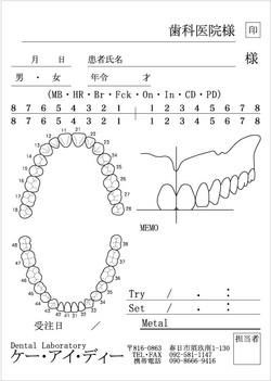 歯科 カルテ