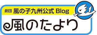 ブログのボタン