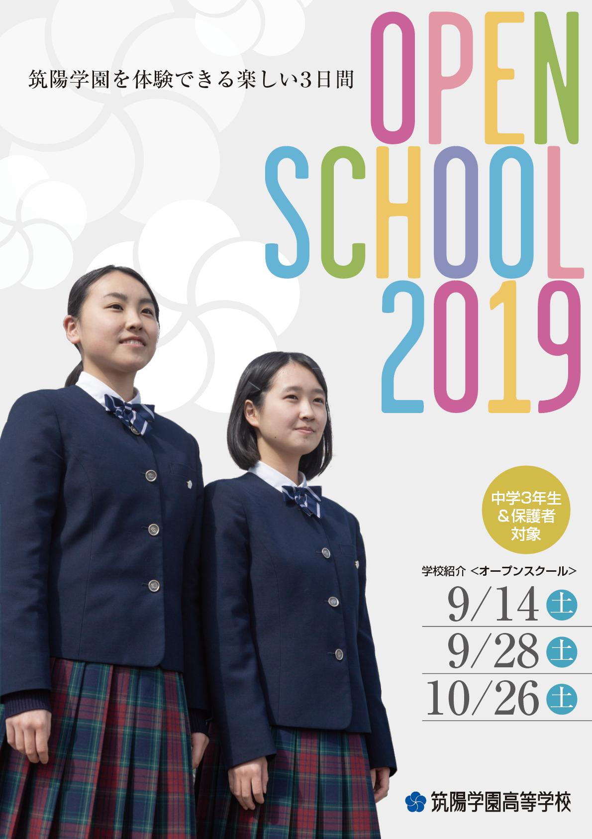 筑陽学園高等学校 オープンスクール