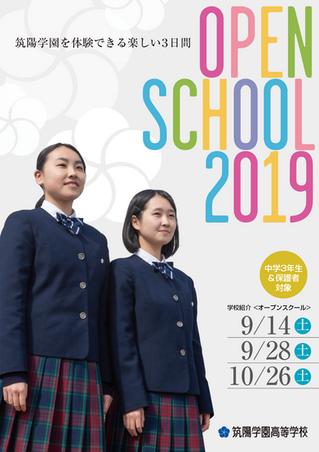筑陽学園オープンスクール