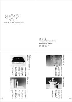 雑貨店 イベント冊子
