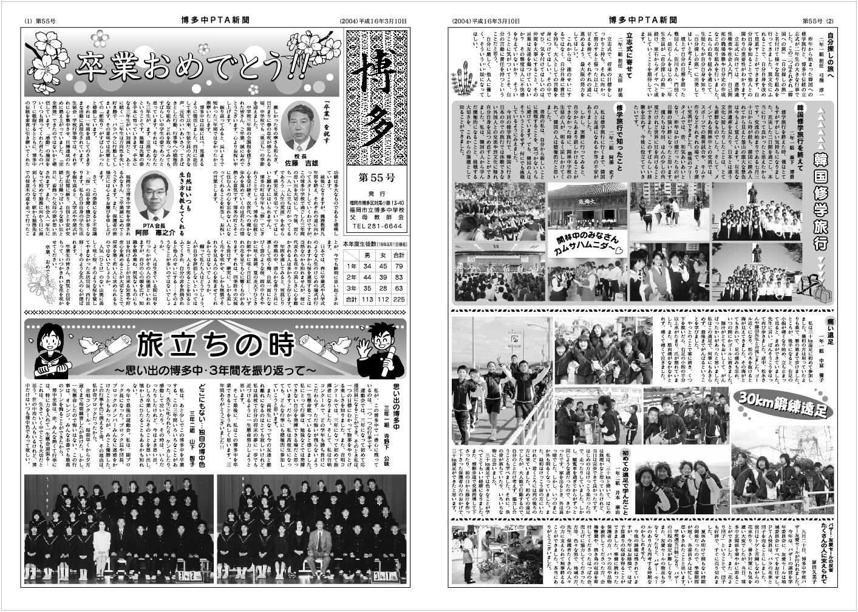 PTA新聞