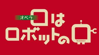 お芝居のロゴ