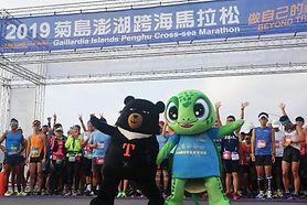penghu marathon.jpeg