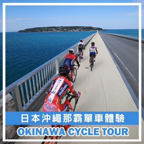 日本沖繩那霸單車體驗