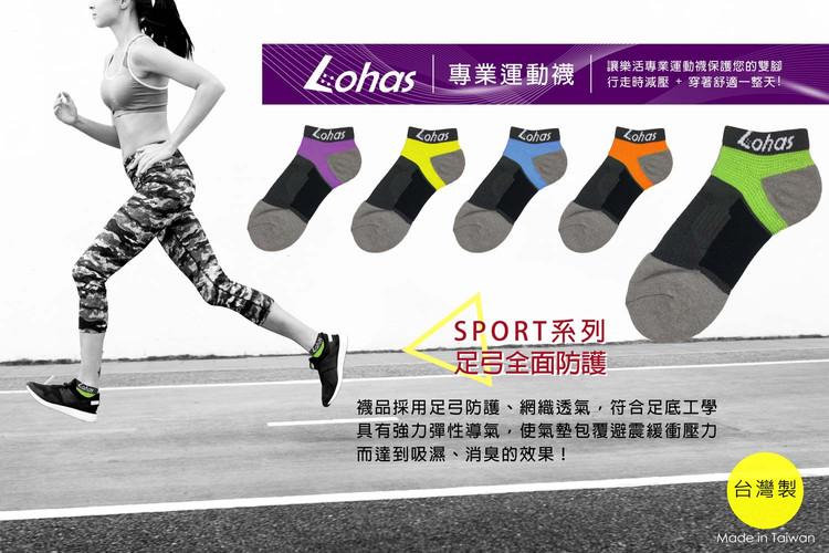 賽事禮品 - 高級專業運動襪.jpg