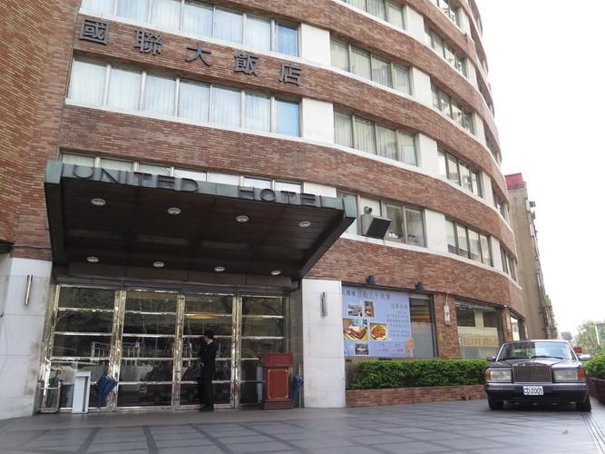 國聯大飯店